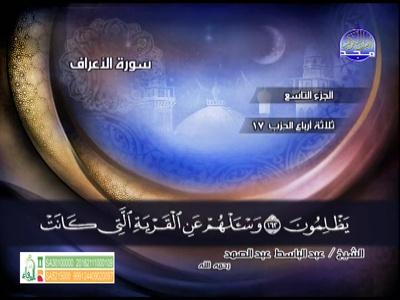 Nilesat 201 (7 0°W) - TV - frequencies - KingOfSat