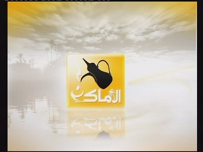 Al Amaken Satellite Channel (Badr 4 - 26.0°E)